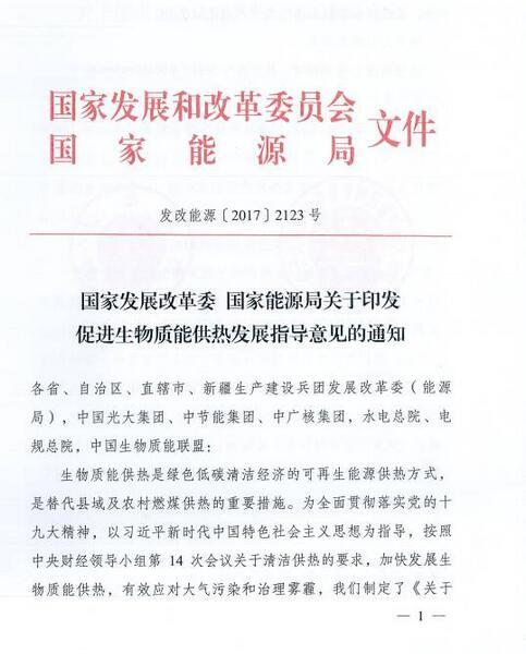 【行业政策法规】国家发展改革委、国家能源局关于印发促进生物质能供热发展指导意见的通知